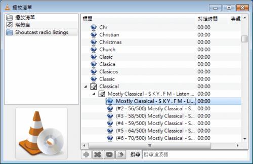 VLC Shoutcast Radio