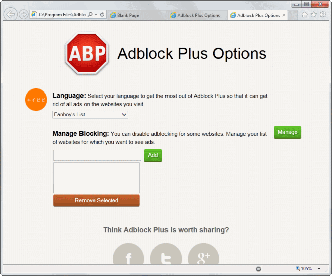 adblock plus internet explorer