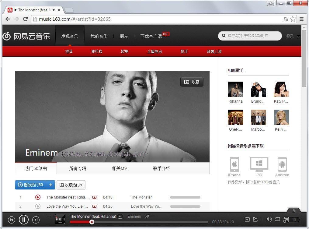 Need a Grooveshark alternative? NetEase Music may be it
